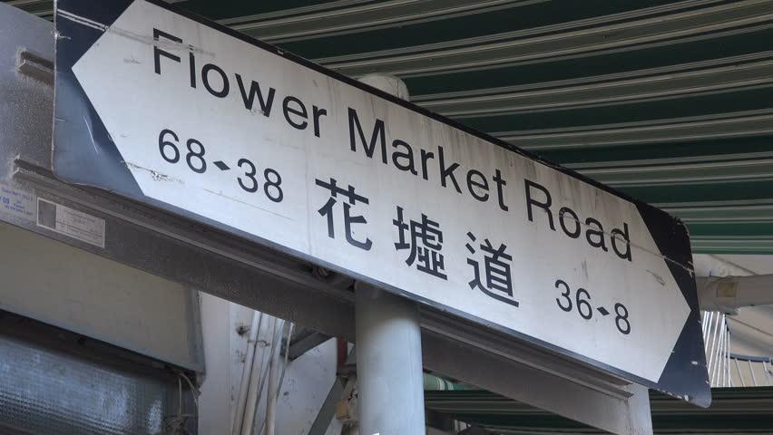 Street sign of the 'Flower Market Road' in Hong Kong    Shutterstock HD Video #14885704