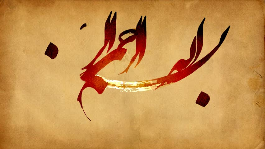 Modern Bismillah On Old Paper Writing In Calligraphy