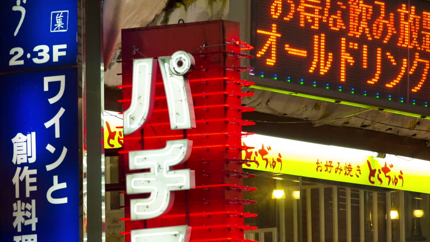 Tokyo october 2014 the kabukicho red light and